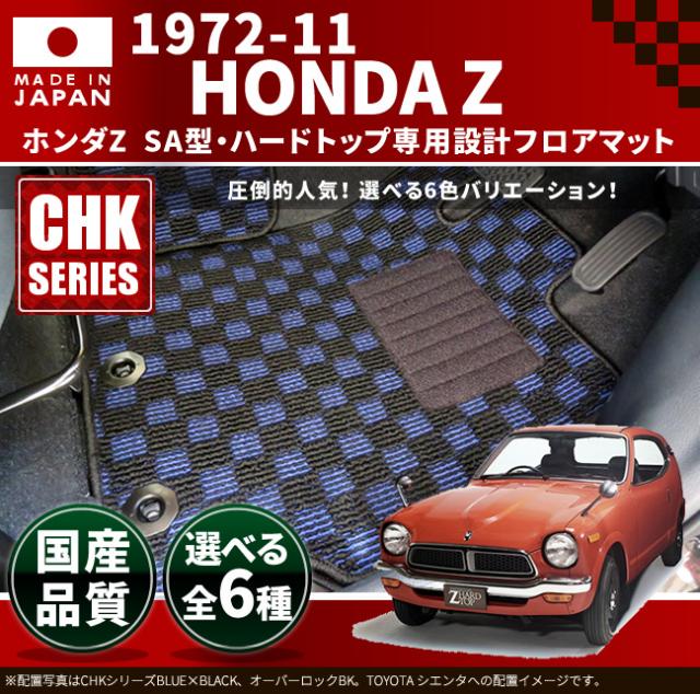 【送料無料】【旧車】HONDA★ホンダZ専用設計 フロアマット【CHKマット】★SA型・ハードトップ★1972-11 (フロントのみ)