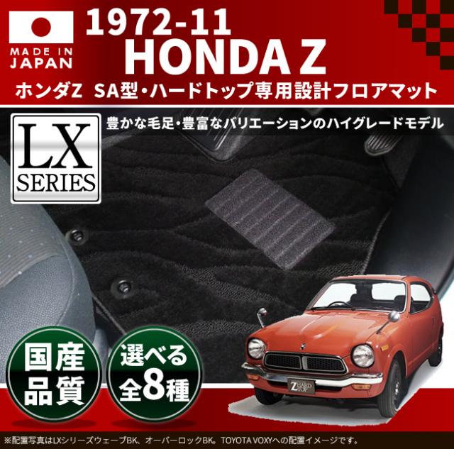 【送料無料】【旧車】HONDA★ホンダZ 専用設計フロアマット【LXマット】★SA型・ハードトップ★1972-11 (フロントのみ)
