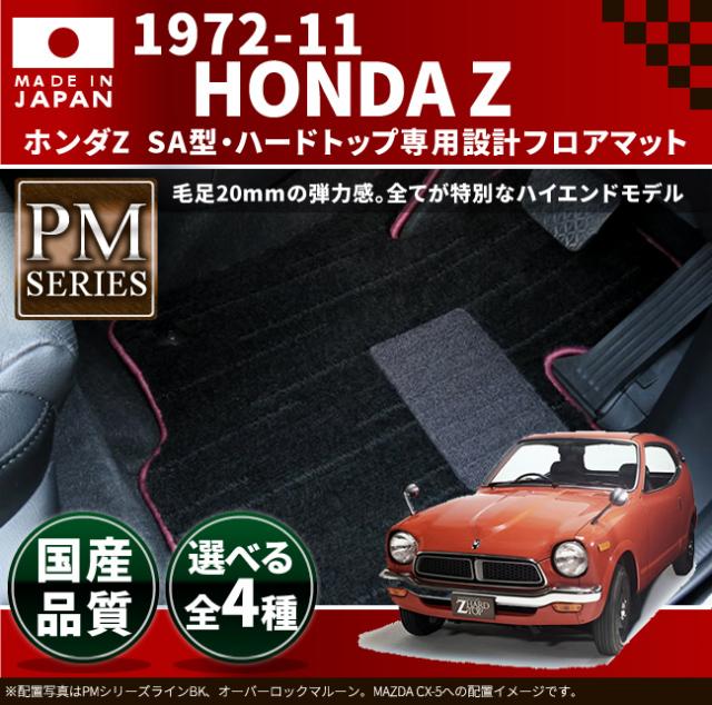 【送料無料】【旧車】HONDA★ホンダZ専用設計フロアマット【PMマット】★SA型・ハードトップ★1972-11 (フロントのみ)