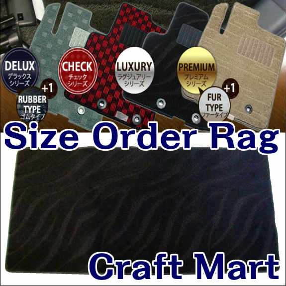 CraftMart,クラフトマート,車種別専用設計,カーマット,フロアマット,ラグマット,フットレストカバー