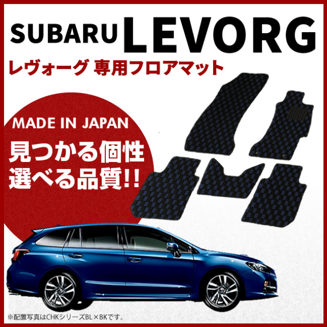 レヴォーグ フロアマット CHKマット SUBARU LEVORG VM4 VMG 車1台分 フロアマット 純正 TYPE カーマット VM4 VMG