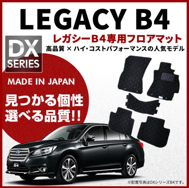 スバル レガシィ B4 フロアマット DXマット 車1台分 フロアマット 純正TYPE SUBARU LEGACY カーマット カー用品 カーアクセサリー 内装 カスタム
