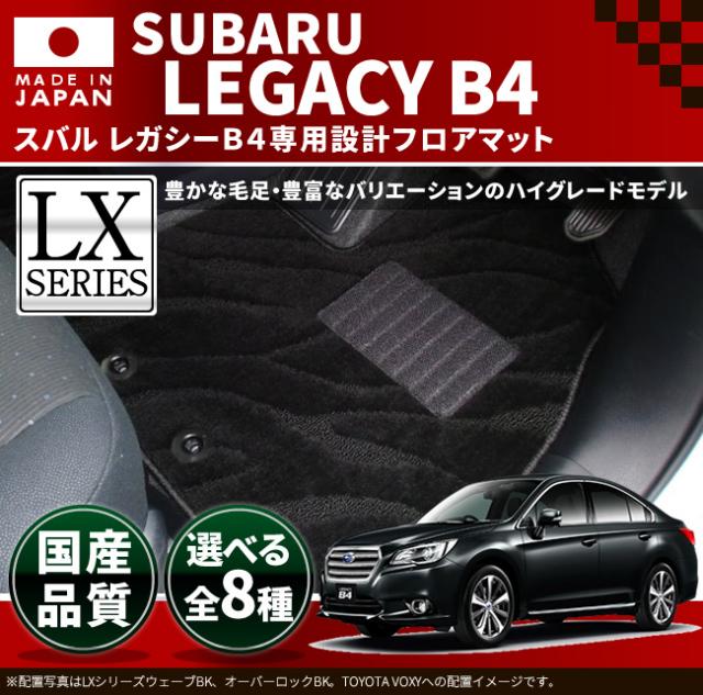 スバル レガシィ B4 フロアマット LXマット 車1台分 フロアマット 純正TYPE SUBARU LEGACY カーマット カー用品 カーアクセサリー 内装 カスタム