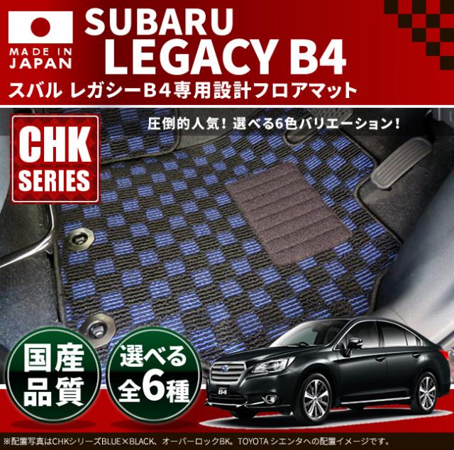 スバル レガシィ B4 フロアマット CHKマット 車1台分 フロアマット 純正TYPE SUBARU LEGACY カーマット カー用品 カーアクセサリー 内装 カスタム