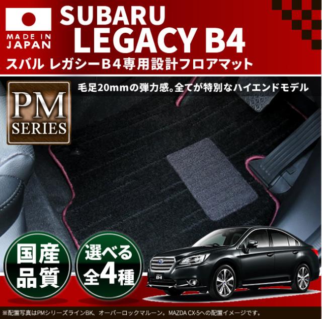 スバル レガシィ B4 フロアマット PMマット 車1台分 フロアマット 純正TYPE SUBARU LEGACY カーマット ラゲッジマット