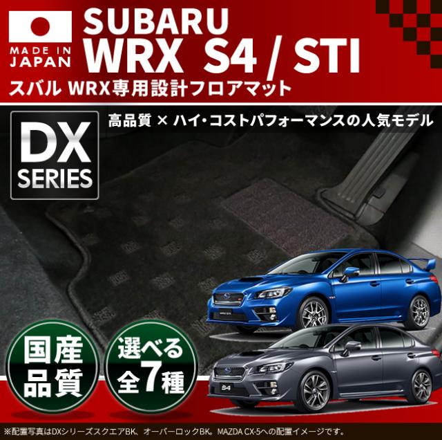 WRX フロアマット DXマット SUBARU H26/8~ S4 STI 車1台分 フロアマット 純正 TYPE カーマット