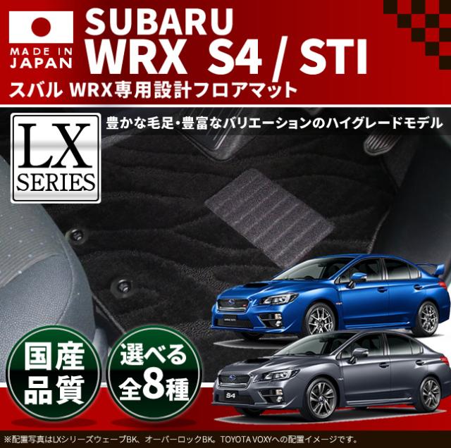 WRX フロアマット LXマット SUBARU H26/8~ S4 STI 車1台分 フロアマット 純正 TYPE カーマット