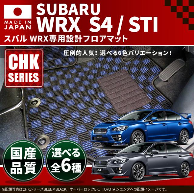 WRX フロアマット CHKマット SUBARU H26/8~ S4 STI 車1台分 フロアマット 純正 TYPE カーマット