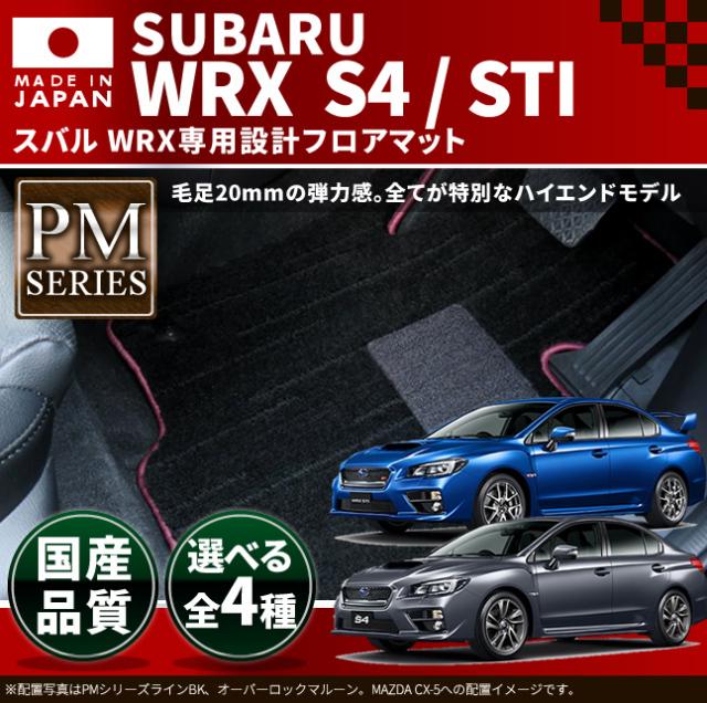 WRX フロアマット PMマット SUBARU H26/8~ S4 STI 車1台分 フロアマット 純正 TYPE カーマット
