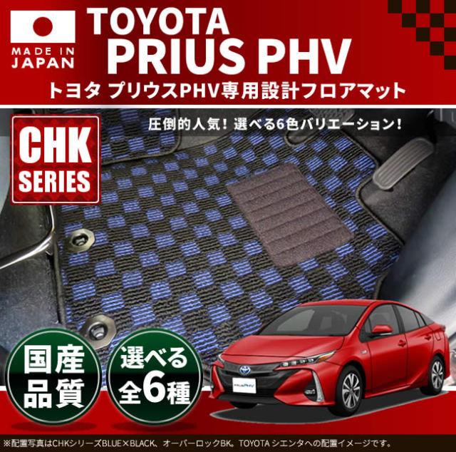 プリウス PHV フロアマット トヨタ PRIUS PHV 50 CHKマット H29/2~ ZVW52 車1台分 フロアマット 純正 TYPE カーマット