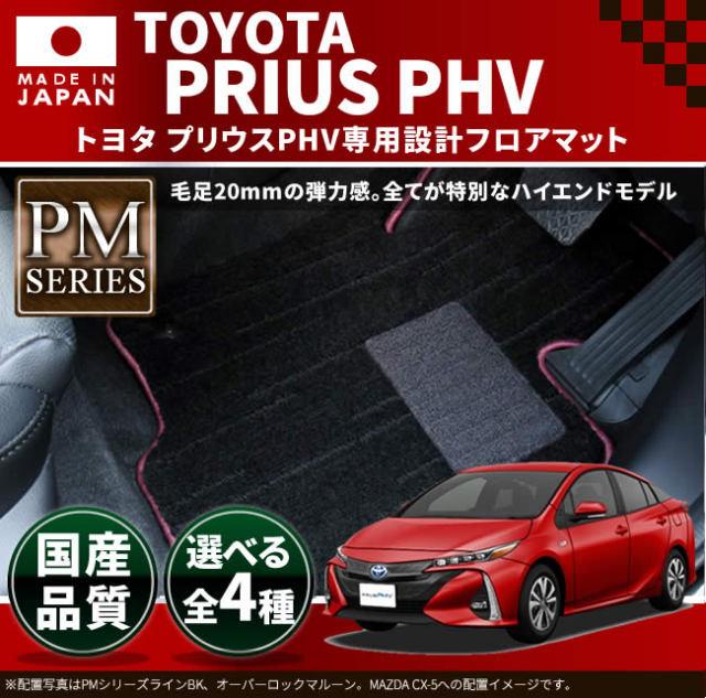 プリウス PHV フロアマット トヨタ PRIUS PHV 50 DXマット H29/2~ ZVW52 車1台分 フロアマット 純正 TYPE カーマット