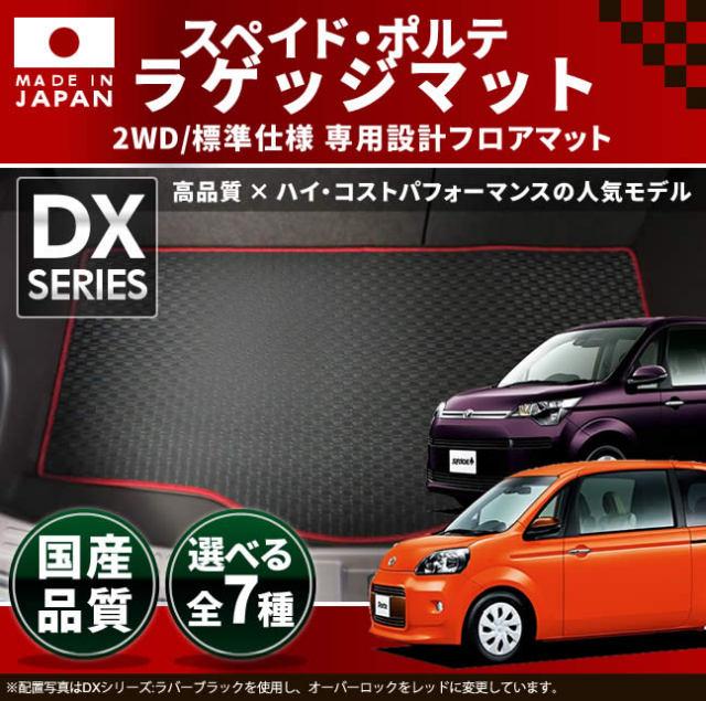 トヨタ スペイド ポルテ ラゲッジマット DXマット H27/7~  2WD/標準仕様専用 純正 TYPE