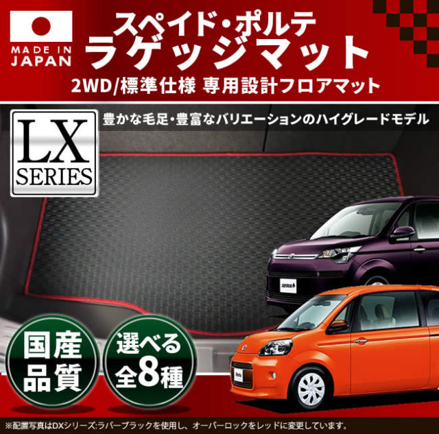 トヨタ スペイド ポルテ ラゲッジマット LXマット H27/7~ 2WD/標準仕様専用 純正 TYPE