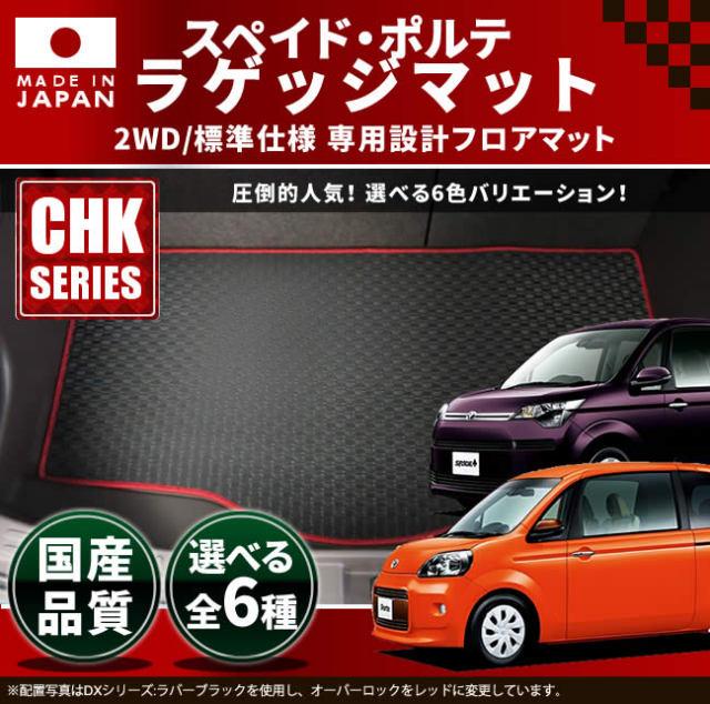 トヨタ スペイド ポルテ ラゲッジマット CHKマット H27/7~ 2WD/標準仕様専用 純正 TYPE