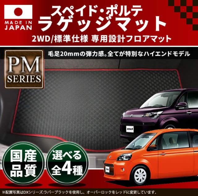 トヨタ スペイド ポルテ ラゲッジマット PMマット H27/7~ 2WD/標準仕様専用 純正 TYPE