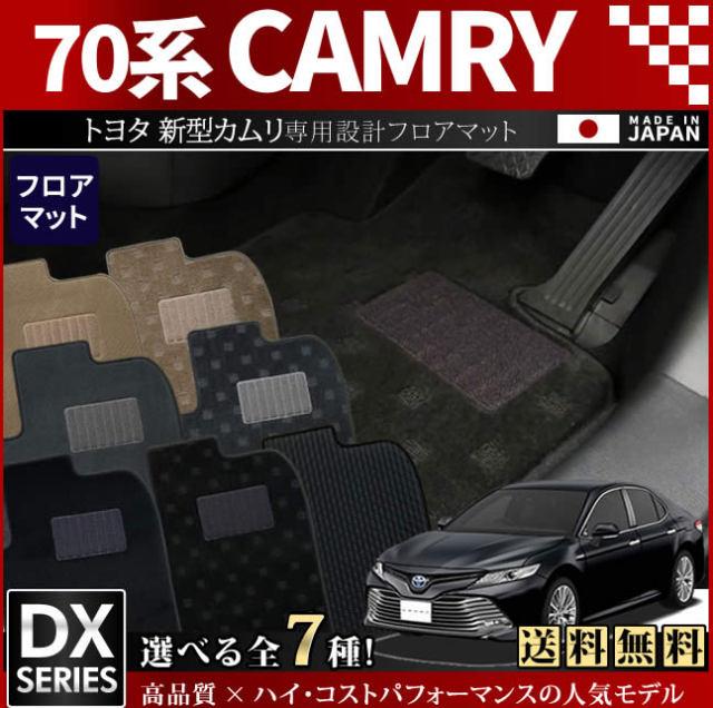 トヨタ カムリ フロアマット DXマット H29/7~現行モデル AXVH70 車1台分 フロアマット 純正 TYPE カスタム camry