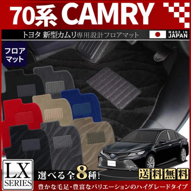 トヨタ カムリ フロアマット LXマット H29/7~現行モデル AXVH70 車1台分 camry フロアマット 純正 TYPE