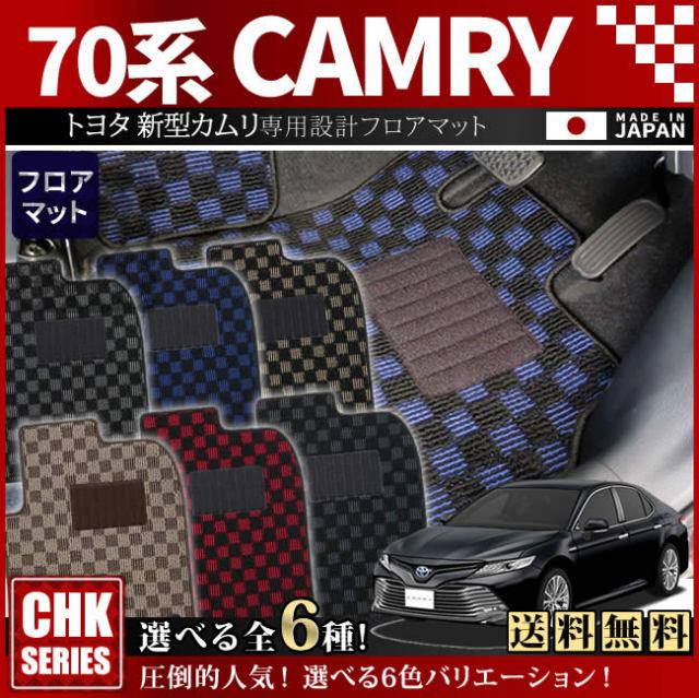 トヨタ カムリ フロアマット CHKマット H29/7~現行モデル AXVH70 車1台分 フロアマット 純正 TYPE カスタム camry