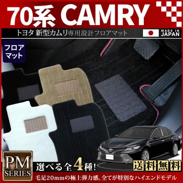トヨタ カムリ フロアマット PMマット H29/7~現行モデル AXVH70 車1台分 フロアマット 純正 TYPE カスタム