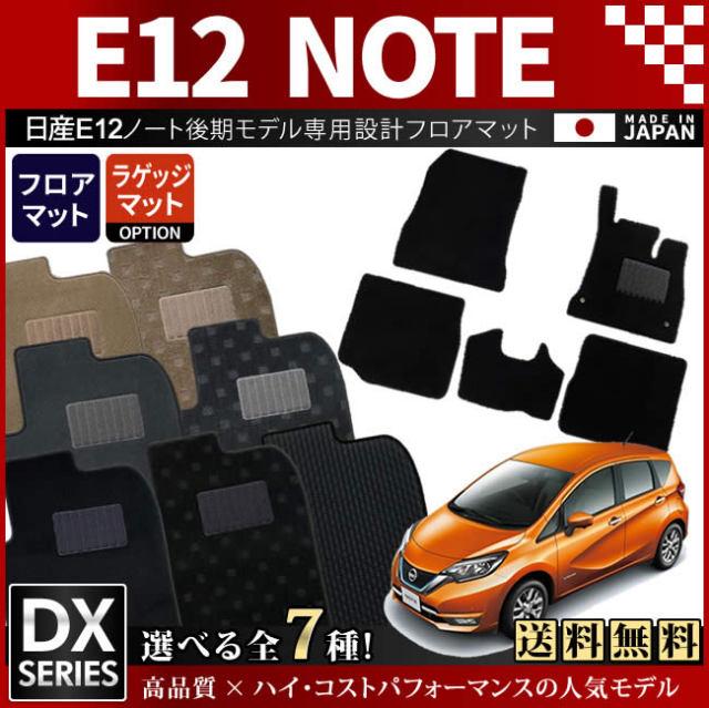 日産 ノート フロアマット DXマット E12 後期モデル 車1台分 カーマット カー用品 NISSAN NOTE eパワー 内装 カスタム