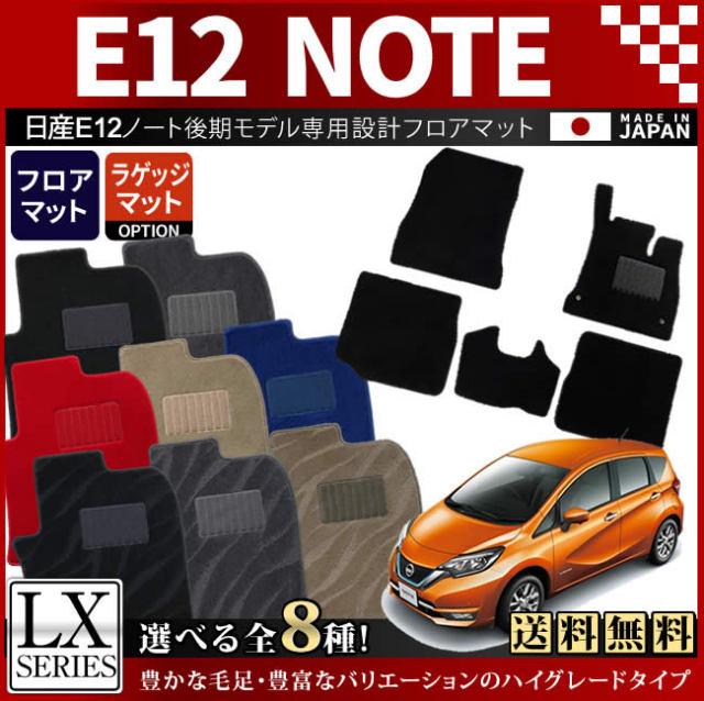 日産 ノート フロアマット LXマット E12 後期モデル 車1台分 カーマット カー用品 NISSAN NOTE eパワー 内装 カスタム