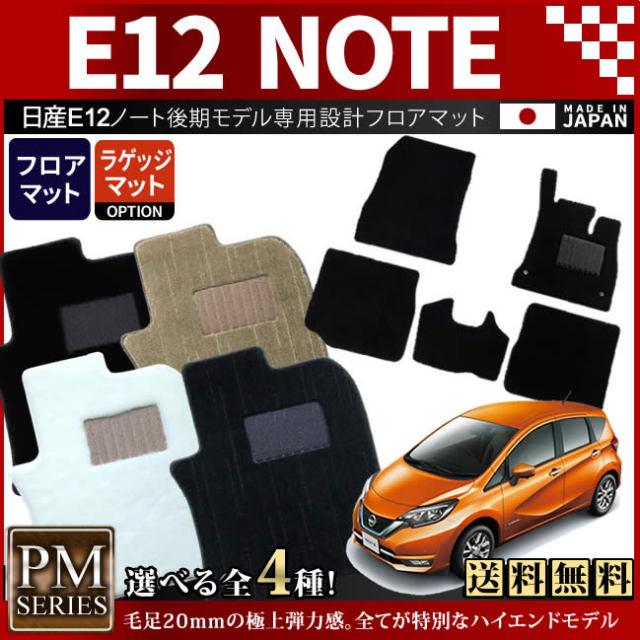【コピー】日産 ノート フロアマット PMマット E12 後期モデル 車1台分 フロアマット 純正 TYPE