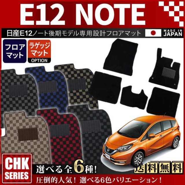 日産 ノート フロアマット CHKマット E12 後期モデル 車1台分 カーマット カー用品 NISSAN NOTE eパワー 内装 カスタム