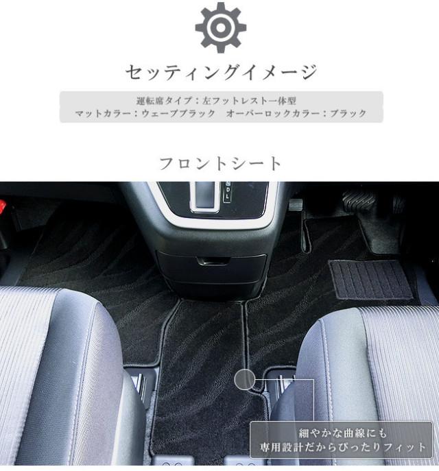 C27セレナフロアマットラグジュアリーシリーズLXマットH28/8~現行モデル車1台分フロアマット日産純正TYPE