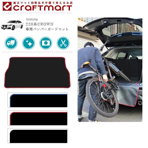 バンパーガードマットトヨタ220系クラウン傷