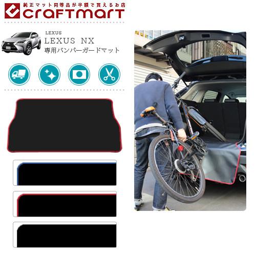 バンパーガードマットレクサスNXAYZ10/15専用