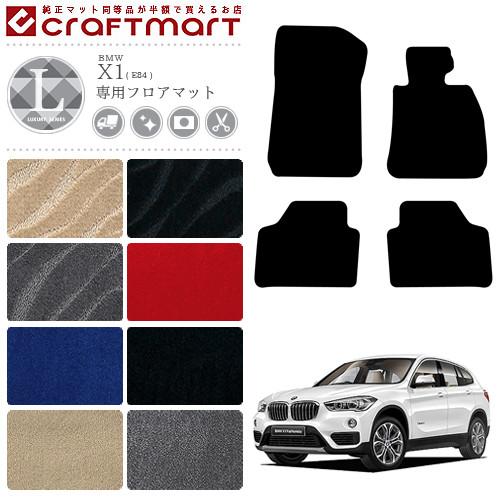 BMWX1フロアマットE842WDのみSTDマットカーマット内装カスタムカー用品アクセサリー