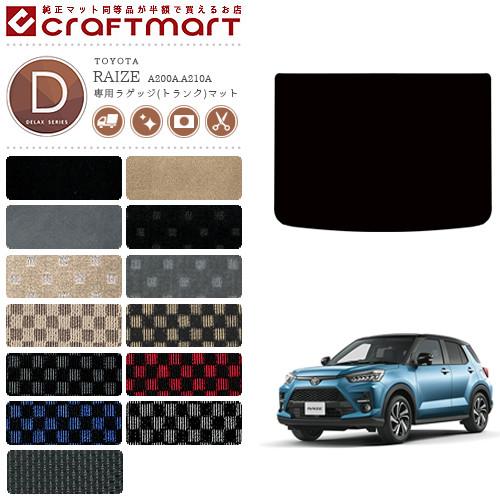 トヨタライズラゲッジマットDXマットA200AA210A内装カスタムトランクマットカー用品汚れ防止