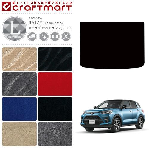 トヨタライズラゲッジマットLXマットA200AA210A内装カスタムトランクマットカー用品汚れ防止