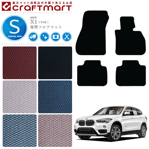 BMWX1フロアマットF482WDのみSTDマットカーマット