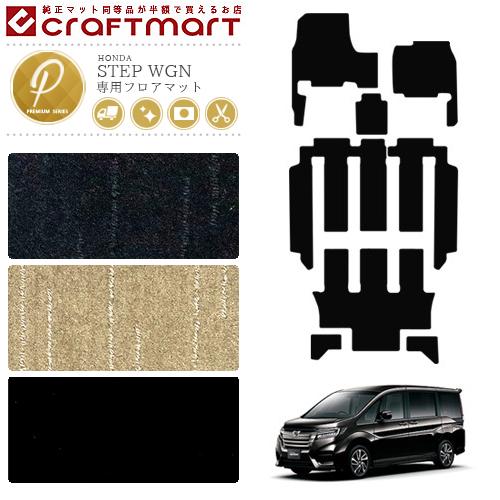 ホンダステップワゴンフロアマットカー用品PMシリーズホンダステップワゴンステップワゴンスパーダH27/4~車1台分フロアマット