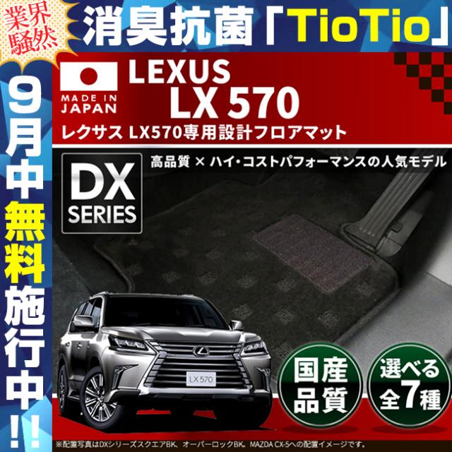 レクサス lx570 フロアマット デラックスシリーズ DXマット 8人乗り URJ201W 車1台分 フロアマット 純正 TYPE カスタム
