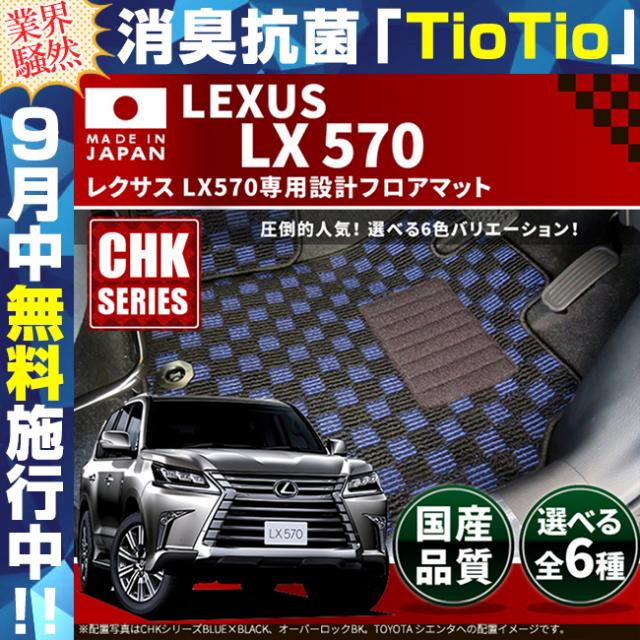 レクサス lx570 フロアマット CHKマット 8人乗り URJ201W 車1台分 フロアマット 純正 TYPE カスタム