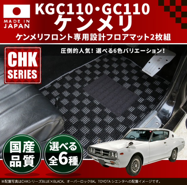 旧車 KGC110/GC110 / ケンメリフロント専用フロアマット CHKマット S47~S52 SKY LINE