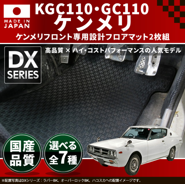 旧車 KGC110/GC110 ケンメリフロント専用フロアマット DXマット S47~S52 SKY LINE