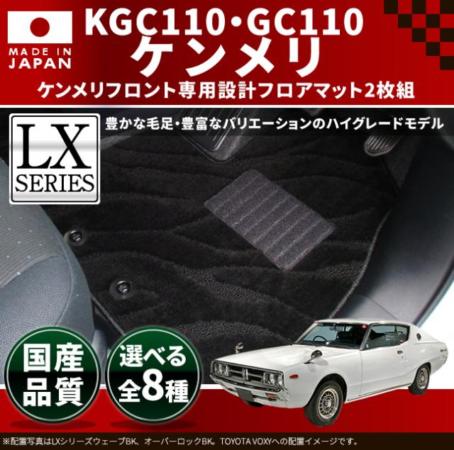 旧車 KGC110/GC110 / ケンメリフロント専用フロアマット LXマット S47~S52 SKY LINE