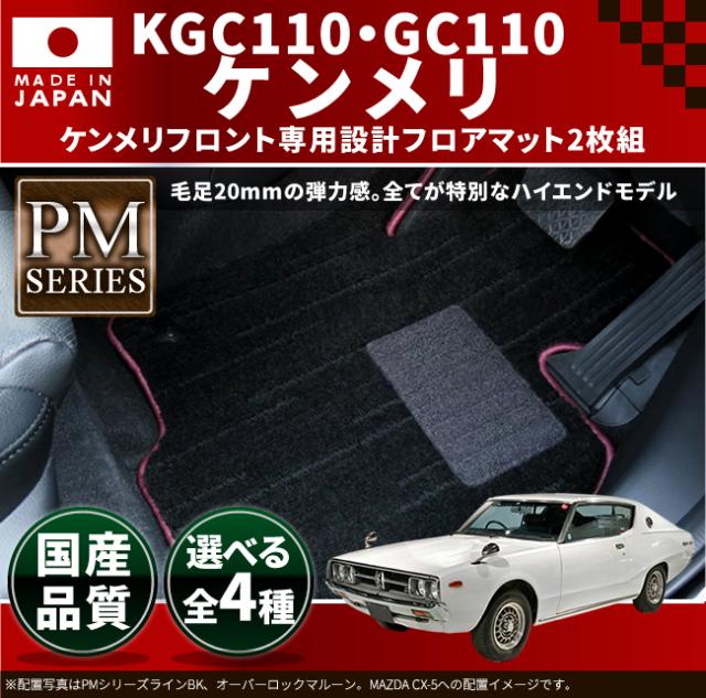 旧車 KGC110/GC110 / ケンメリフロント専用フロアマット PMマット S47~S52 SKY LINE