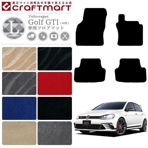 フォルクスワーゲン ゴルフ7 GTI フロアマット AUC LXマット カーマット 内装 カスタム VW Golf GTI