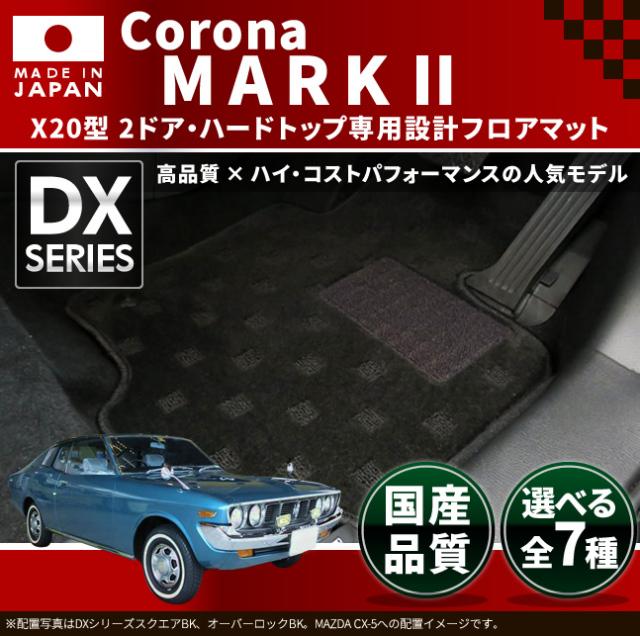 旧車 コロナ マークII 専用フロアマット X20型・2ドア・ハードトップ DXマット 1972-1976