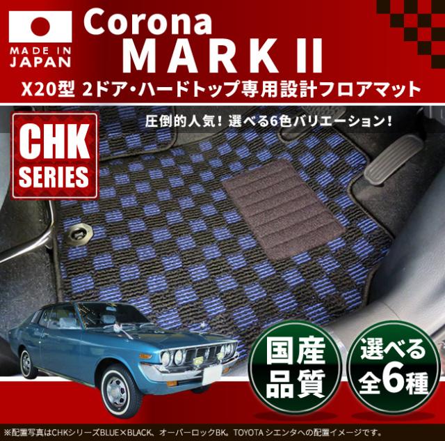 旧車 コロナ マークII 専用フロアマット X20型・2ドア・ハードトップ CHKマット 1972-1976