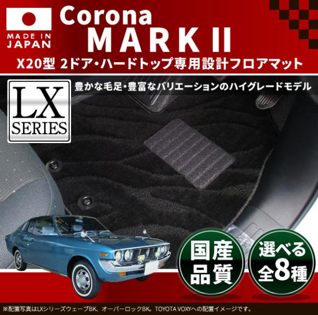 旧車 コロナ マークII 専用フロアマット X20型・2ドア・ハードトップ LXマット 1972-1976