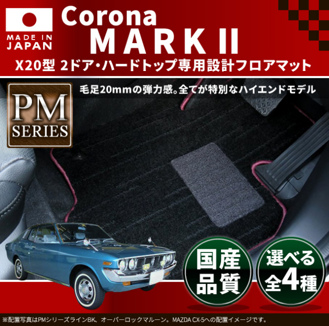 旧車 コロナ マークII 専用フロアマット X20型・2ドア・ハードトップ PMマット 1972-1976
