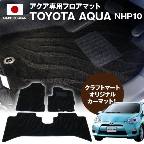 トヨタ 10系 アクア フロアマット LXマット H23/12~ NHP10 車1台分 フロアマット 純正 TYPE