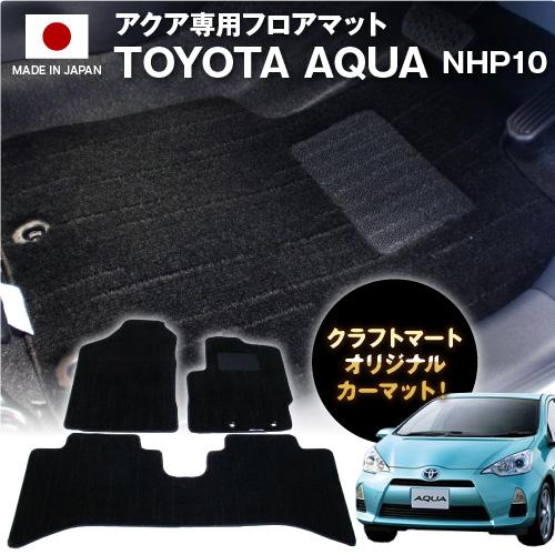 トヨタ アクア フロアマット PMマット H23/12~ NHP10 車1台分 フロアマット 純正 TYPE aqua