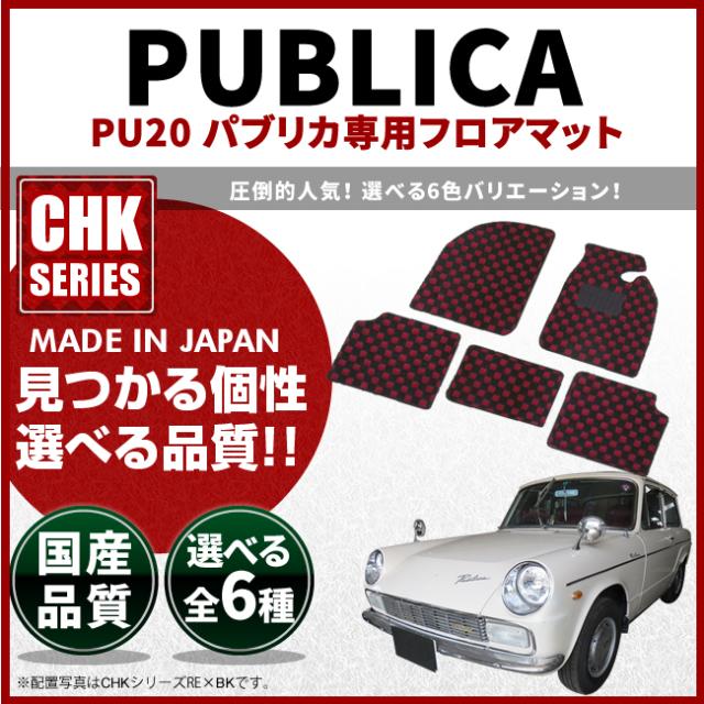 旧車 PU20型 パブリカ専用フロアマット 2ドア・AT車 CHKマット Toyoglide