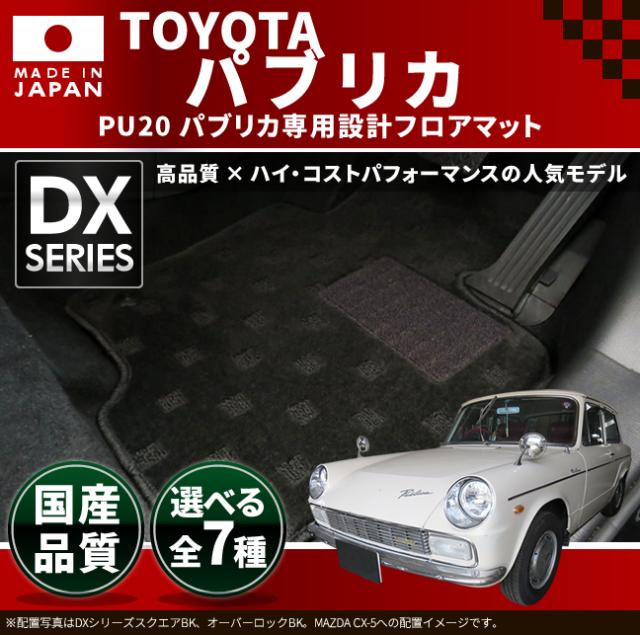 旧車 PU20型 パブリカ専用フロアマット 2ドア・AT車 DXマット Toyoglide